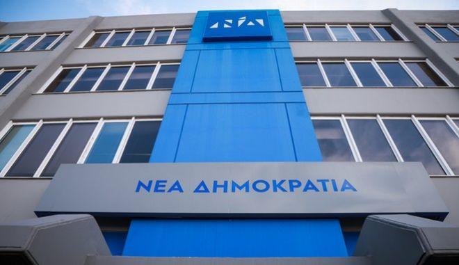 Τα κεντρικά γραφεία της Νέας Δημοκρατίας στην Πειραιώς