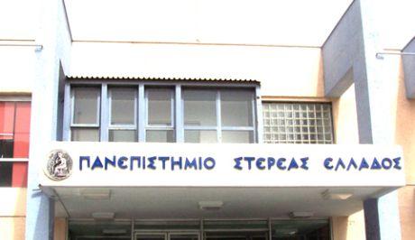 Αναστέλλει την λειτουργία του για μια εβδομάδα το ΤΕΙ Στερεάς Ελλάδας