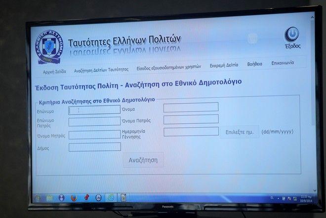 Στιγμιότυπο από την παρουσιάση του νέου συστήματος έκδοσης αστυνομικής ταυτότητας την Τετάρτη, 10 Σεπτεμβρίου 2014. (EUROKINISSI/ΚΩΣΤΑΣ ΚΑΤΩΜΕΡΗΣ)