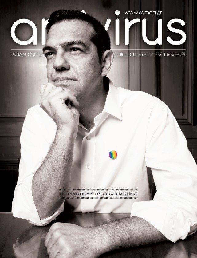 Ανατρεπτική συνέντευξη Τσίπρα σε gay περιοδικό: 'Οι γάμοι της Τήλου άνοιξαν δρόμους'