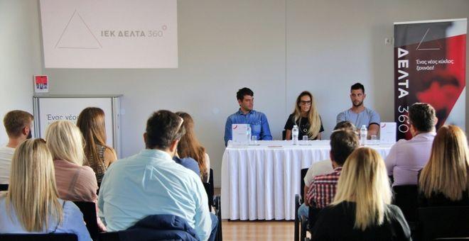 Welcome Days ΙΕΚ ΔΕΛΤΑ 360 - Δυναμική υποδοχή σπουδαστών σε Θεσσαλονίκη, Ιωάννινα, Πάτρα, Καλαμάτα και Χανιά Κρήτης!