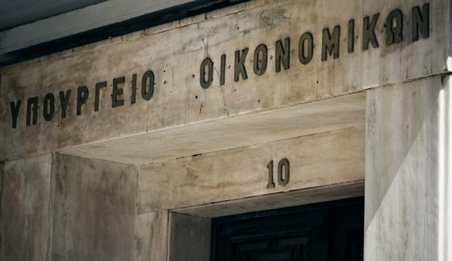 Το Υπουργείο Οικονομικών