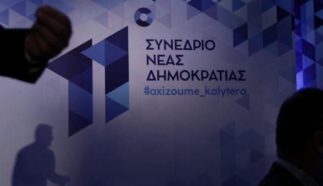 Στιγμιότυπο από το 11ο τακτικό εθνικό συνέδριο της Νέας Δημοκρατίας