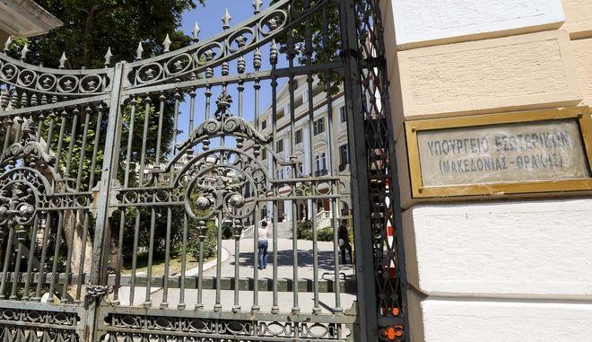 Το υπουργείο Μακεδονίας-Θράκης στη Θεσσαλονίκη