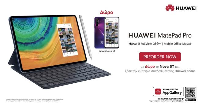 Huawei: Ξεκίνησε η προπαραγγελία των νέων MateBook με σημαντικές προσφορές