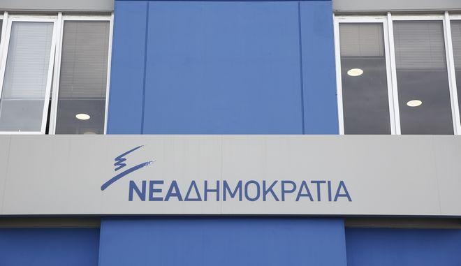 Tα κεντρικά γραφεία του Κόμματος της Νέας Δημοκρατίας (Πειραιώς 62, Μοσχάτο).
