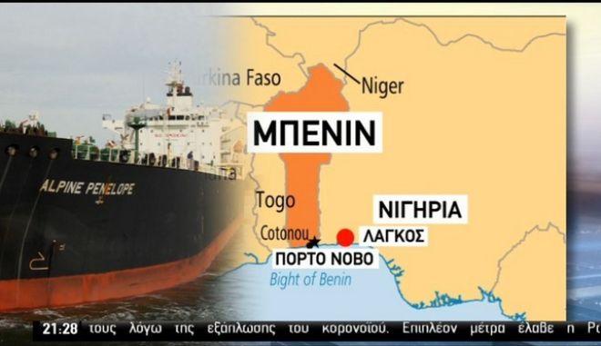 Επίθεση από πειρατές σε ελληνόκτητο πλοίο στο Μπενίν