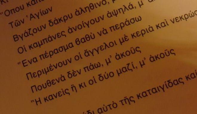 """Μεταπτυχιακός φοιτητής μετέτρεψε το """"Μονόγραμμα"""" του Ελύτη σε γραφή Μπράιγ"""