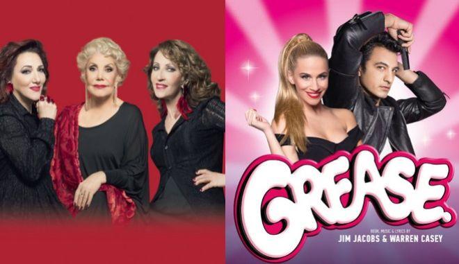 """Κερδίστε προσκλήσεις για τις παραστάσεις """"Γυναικεία υπόθεση"""" και """"Grease"""""""