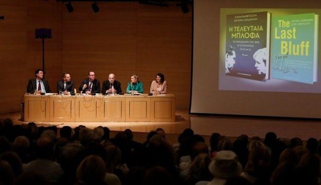 """""""Η τελευταία Μπλόφα"""" - Βίζερ, Στουρνάρας και Σπίγκελ μιλούν για τα """"λάθη"""" το α' εξάμηνο του 2015"""