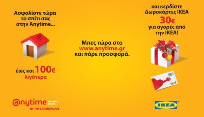 Anytime Home Economic = €30 Δωροκάρτα IKEA + έως και €100 χαμηλότερα ασφάλιστρα το χρόνο
