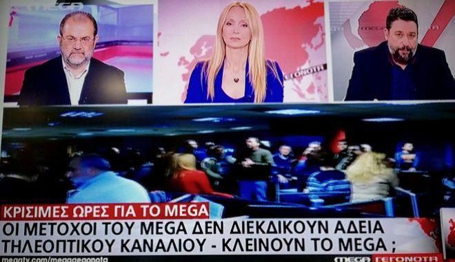 MEGA: Νέο δελτίο - 'Οι μέτοχοι δεν διεκδικούν άδεια, μας κλείνουν' λένε οι εργαζόμενοι