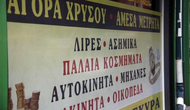 Ενεχυροδανειστήριο στην Αθήνα