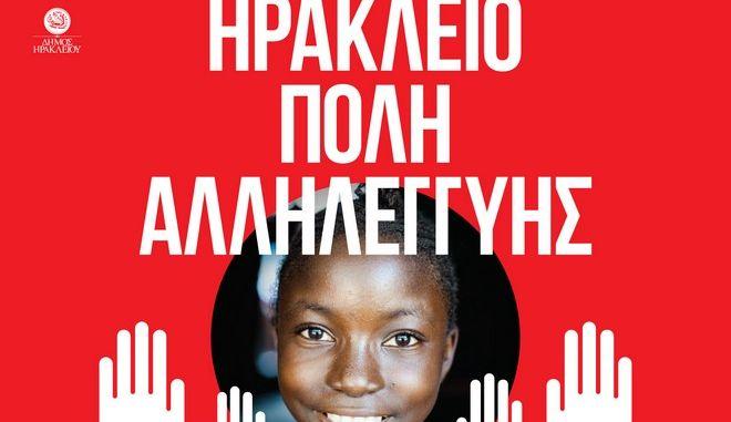 ActionAid: Ηράκλειο – πόλη αλληλεγγύης!