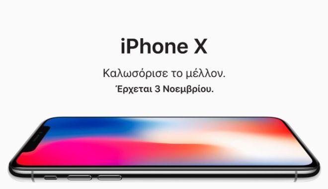iPhone X: Ξεκίνησε η διάθεση. Πόσο κοστίζει το ακριβότερο iPhone που ήρθε ποτέ στην Ελλάδα
