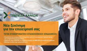 Στήριξη στις μικρομεσαίες επιχειρήσεις από την Συνεταιριστική Τράπεζα Χανίων