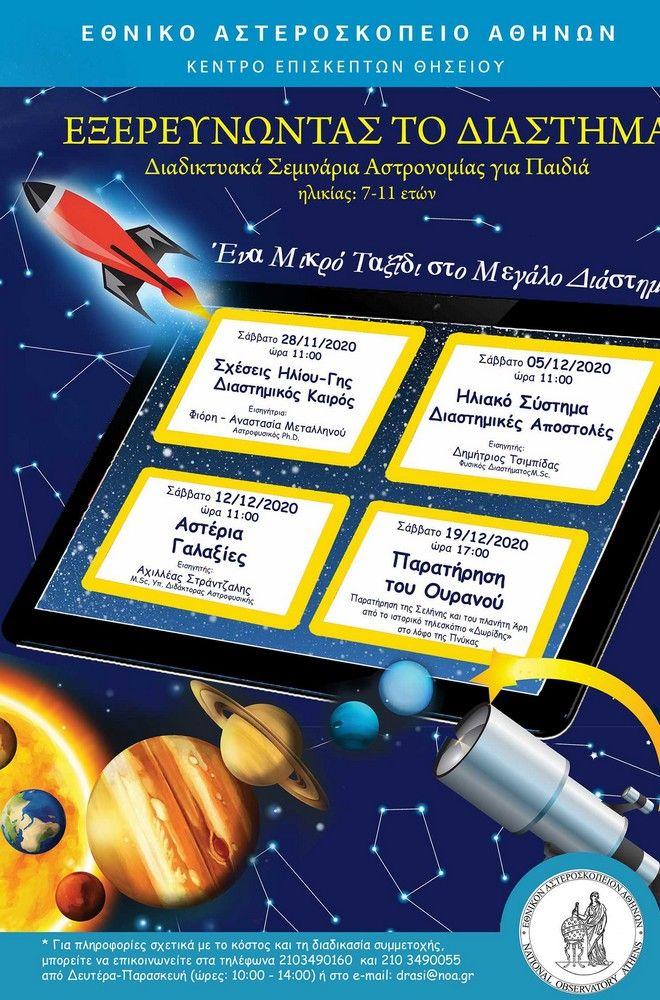 Εξερευνώντας το διάστημα:Διαδικτυακά Σεμινάρια Αστρονομίας για Παιδιά 7-11 ετών