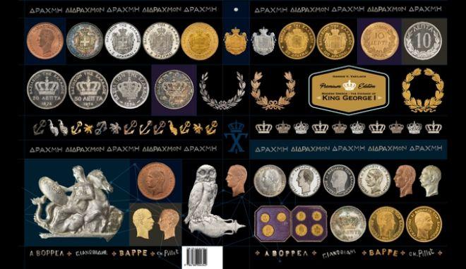 50 χρόνια ιστορίας σε ένα λεύκωμα για την ελληνική νομισματική τέχνη