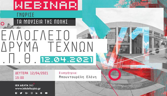 Ο Εκπαιδευτικός όμιλος ΙΕΚ ΔΕΛΤΑ 360 ανοίγει τις πύλες σημαντικών Μουσείων της Ελλάδας και σας ξεναγεί δωρεάν στα μονοπάτια του πολιτισμού και των τεχνών!