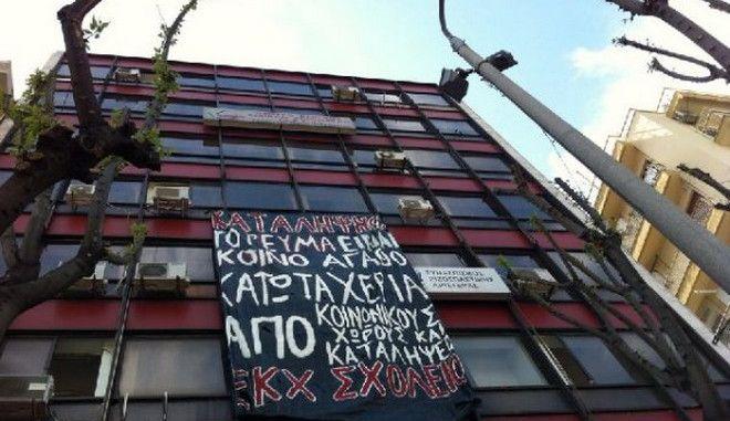 Υπό κατάληψη τα γραφεία του ΣΥΡΙΖΑ στη Θεσσαλονίκη