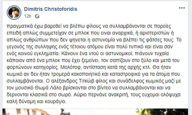 Έλληνες stand up κωμικοί: Αλληλεγγύη σε Άλεξ Τιτκώβ και Θωμά Λάλο