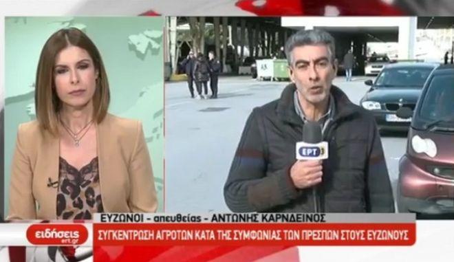 Εικόνα από το δελτίο ειδήσεων της ΕΡΤ στο οποίο ακούστηκε η επίμαχη ατάκα