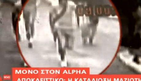 Νέο βίντεο με το Μαζιώτη να τρέχει έχοντας το πιστόλι στο χέρι