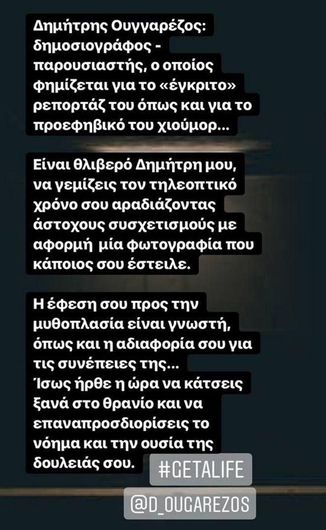 Το post της Τζένης Μπαλατσινού κατά του Δημήτρη Ουγγαρέζου