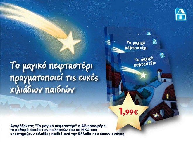 Ξεχωριστές Χριστουγεννιάτικες ενέργειες προσφοράς, από την ΑΒ Βασιλόπουλος