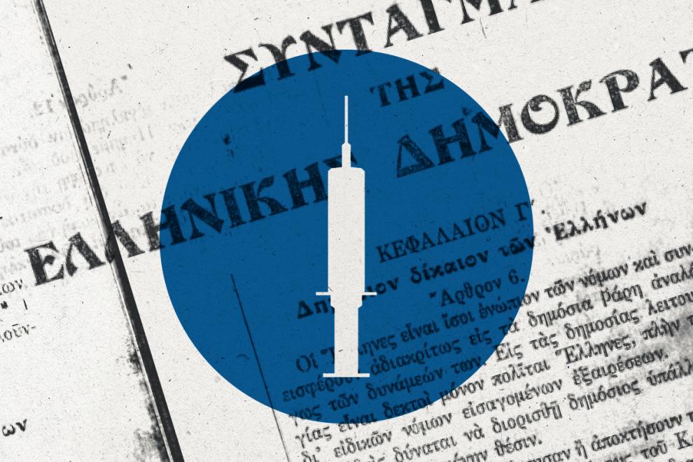 Είναι συνταγματικό να έχουν προνόμια όσοι εμβολιαστούν;