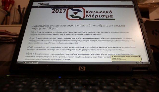 ΑΝΟΙΞΕ Η ΙΣΤΟΣΕΛΙΔΑ ΓΙΑ ΤΗΝ ΑΙΤΗΣΗ ΓΙΑ ΤΟ ΚΟΙΝΩΝΙΚΟ ΜΕΡΙΣΜΑ (ΓΙΑΝΝΗΣ ΠΑΝΑΓΟΠΟΥΛΟΣ / EUROKINISSI)