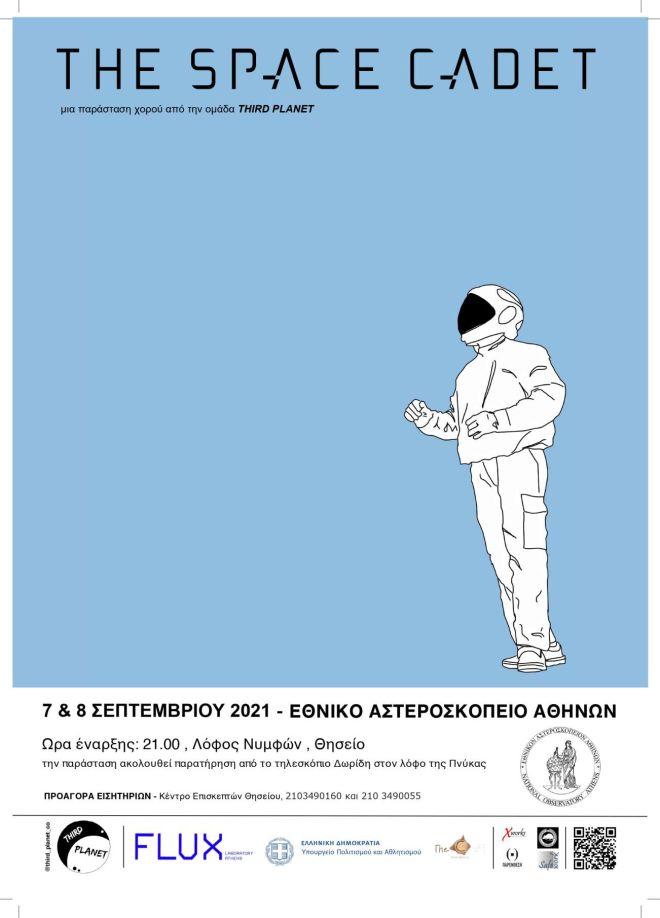 Η αφίσα της παράστασης