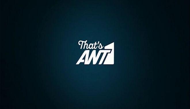 Σταθερά στην κορυφή της τηλεθέασης ο ANT1