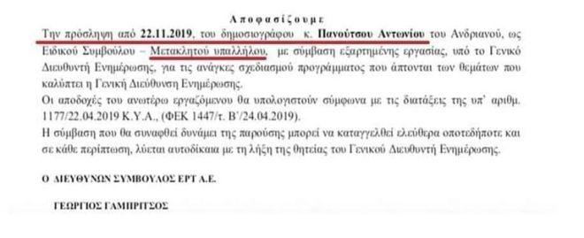 Προσλήφθηκε στην ΕΡΤ ως μετακλητός ο Αντώνης Πανούτσος