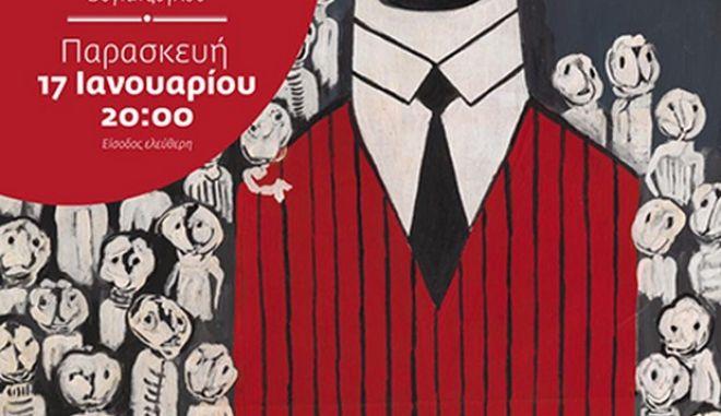 """Ποιητική """"συμμαχία"""" της Πινακοθήκης Γιώργου Ν. Βογιατζόγλου με τις εκδόσεις Γαβρηιλίδη"""