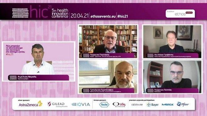 Health Innovation Conference 2021: Καταλύτης καινοτομίας η Πανδημία στην Υγεία