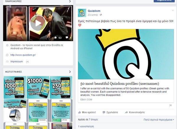 Quizdom: Επιχείρησαν να πουλήσουν πακέτο φωτογραφιών προφίλ χρηστών