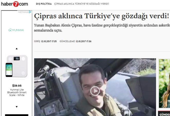 Πώς σχολίασε ο τουρκικός Τύπος την πτήση του Τσίπρα με F-16