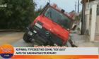 Πυροσβεστικό όχημα βούλιαξε στον δρόμο στο Βραχάτι Κορινθίας