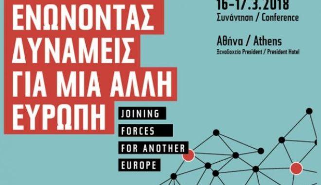 Η 'Προοδευτική Συμμαχία' στο επίκεντρο των πολιτικών εξελίξεων στην Ευρωπαϊκή Ένωση