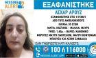 Συναγερμός για την εξαφάνιση 35χρονης στους Αμπελόκηπους