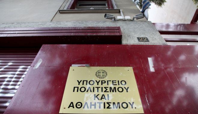 Έκτακτη επιχορήγηση 2 εκατ. ευρώ στο Ελληνικό Κέντρο Κινηματογράφου