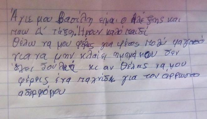 Το γράμμα του μικρού Αλέξη στον Άγιο Βασίλη που συγκίνησε το διαδίκτυο