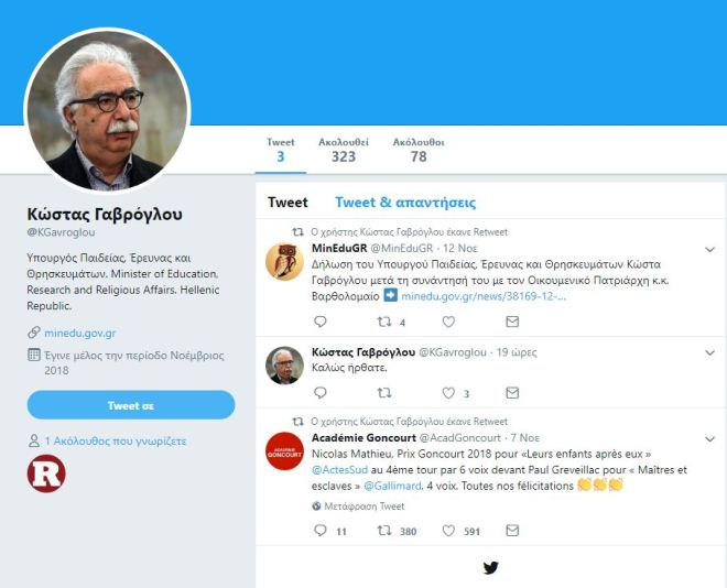 Fake λογαριασμός του υπουργού Παιδείας στο Twitter