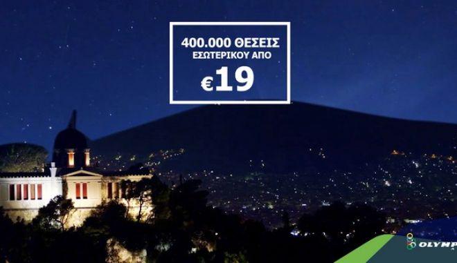 Τώρα όλη η Ελλάδα ακόμα πιο κοντά!