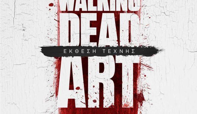Με μεγάλη επιτυχία και συμμετοχή πραγματοποιήθηκαν τα εγκαίνια της έκθεσης τέχνης «The Walking Dead»