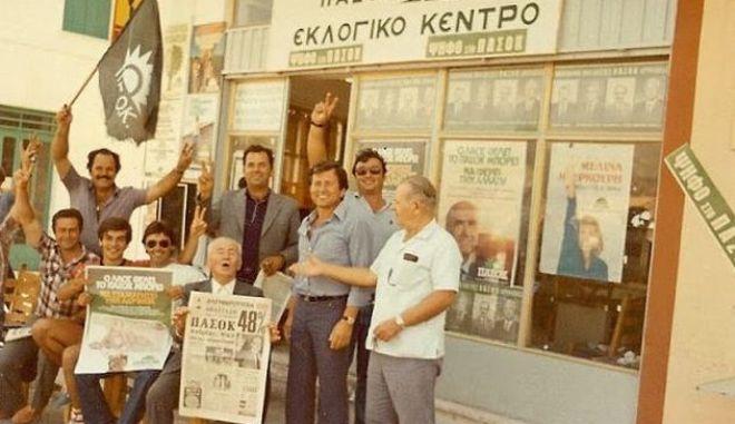 Εκλογές στα '80s:Όταν η μάχη της αφίσας κατέληγε νοσοκομείο ή κρατητήριο