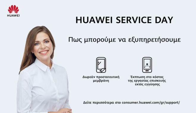 Huawei Service Day: Έκπτωση έως και 65% στο κόστος εργασίας επισκευής εκτός εγγύησης και δώρο μια προστατευτική μεμβράνη οθόνης!