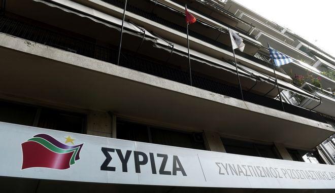 Τα κεντρικά γραφεία του ΣΥΡΙΖΑ στην Κουμουνδούρου