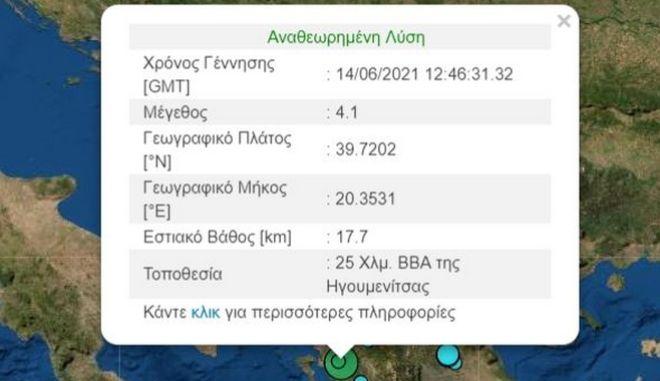 Σεισμός 4,1 Ρίχτερ ταρακούνησε την Ηγουμενίτσα
